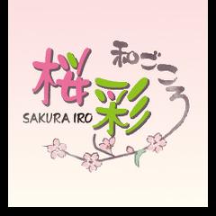 和ごころ 桜彩(さくらいろ)
