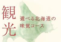 観光 選べる北海道の味覚コース