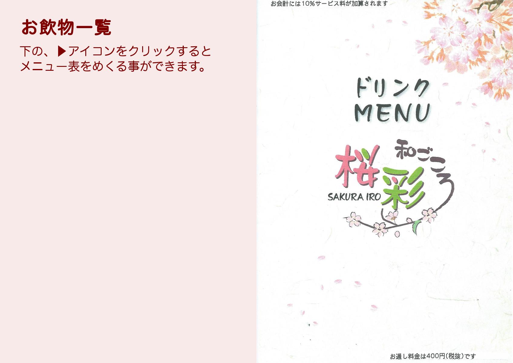 menu-list_6